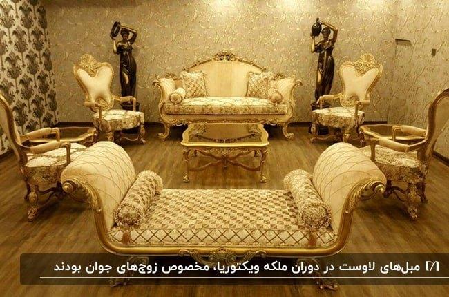 نشیمنی لوکس با مبلمان سلطنتی و مبل لاوست ست مبلمان به رنگ کرم و طلایی