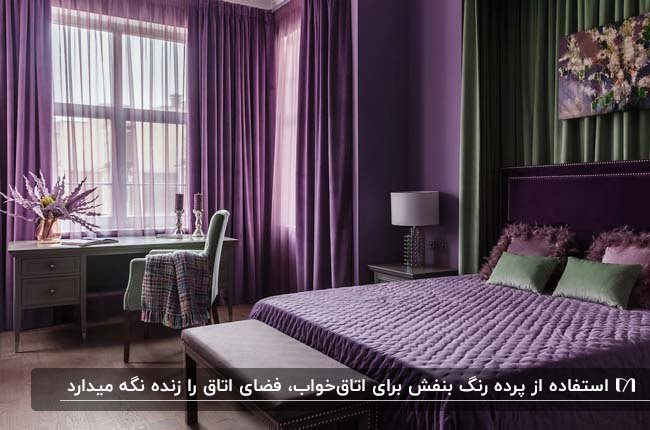 اتاق خوابی با تخت، دیوار و پرده های بنفش رنگ