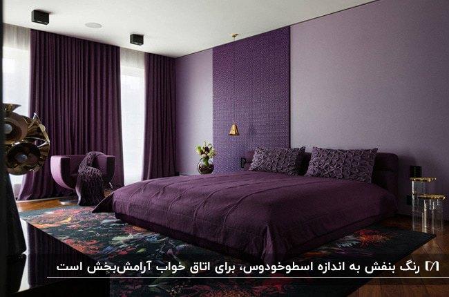 اتاق خواب مدرنی به رنگ بنفش با تخت، روتختی، دیوار، پرده و مبل بنفش