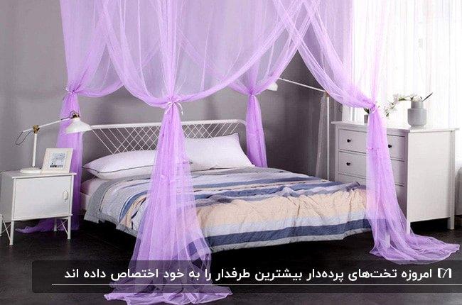 اتاق خوابی با تخت سفید فلزی، روتختی راه راه و پرده های حریر یاسی رنگ