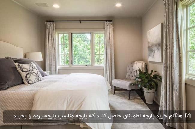 اتاق خوابی با دیوارهای طوسی رنگ و دو پنجره بزرگ به همراه پرده های بلند طوسی رنگ