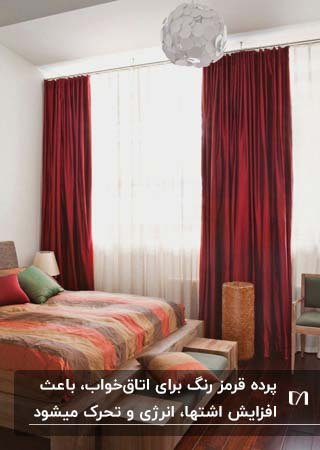 اتاق خوابی با تخت و پاف چوبی با پرده های کرم و قرمز