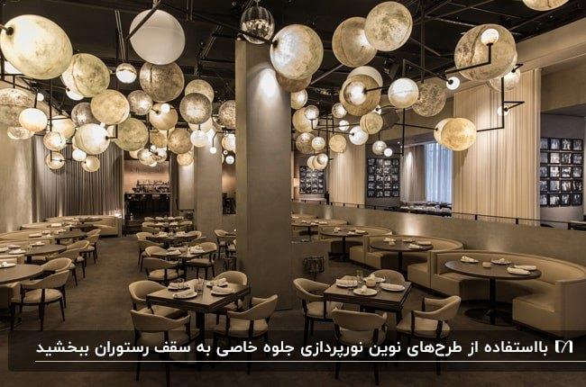رستورانی با با میزهای چوبی و صندلی کرم با لوسترهای دایره ای سفید
