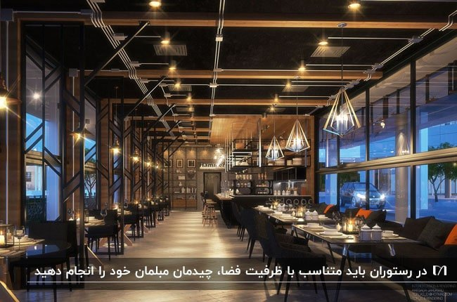 رستورانی مدرن با فضای کم نور و میز وصندلی های مشکی رنگ با نورپردازی هالوژن و لوستر آویز