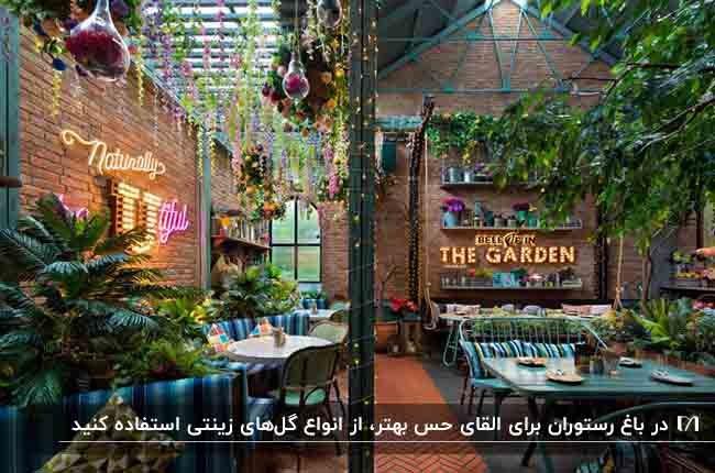 باغ رستورانی مدرن با اکسسوری های رنگی و مبلمان راه راه آبی