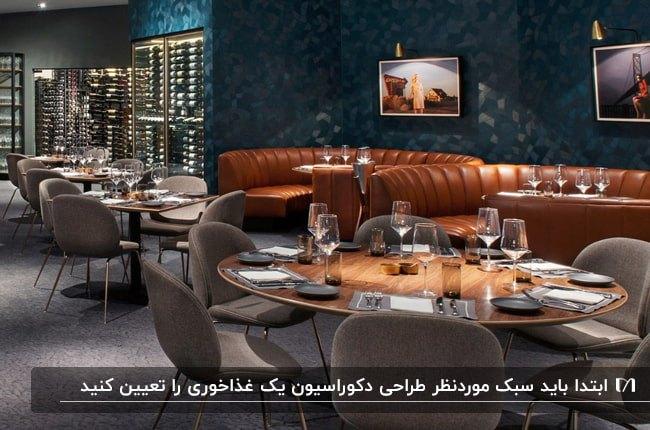 طراحی داخلی رستورانی مدرن با دیوارهای سرمه ای،میزهای گرد وصندلی های طوسی به همراه مبلمان چرم قهوه ای