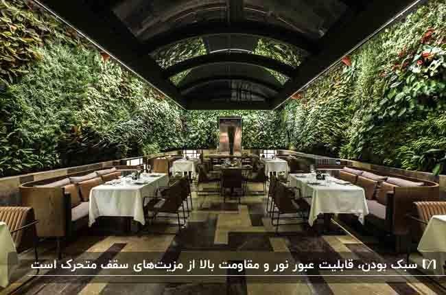 باغ رستورانی با نیمکت ها و صندلی های کرم و قهوه ای و سقف متحرک مشکی