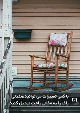 کاربردهای صندلی راک برای احساس راحتی و آرامش با کوسن های رنگی روی آن