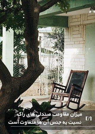 ظرفیت و توان تحمل صندلی راک در ایوان منزلی بسیار زیبا
