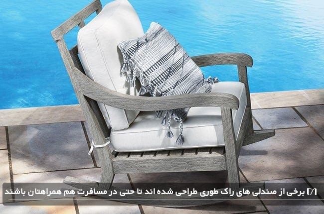 صندلی های راک قابل حمل کنار استخر با کاربردی متفاوت