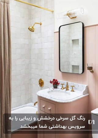 سرویس بهداشتی با دیوارها، روشویی و پرده رنگ گل سرخ و شیرآلات طلایی رنگ