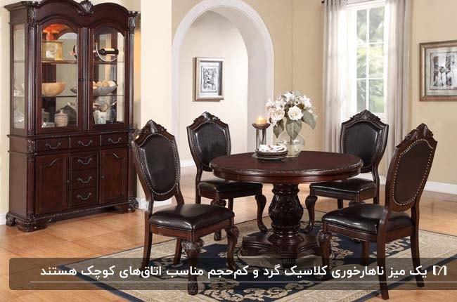 اتاق غذاخوری با میز وصندلی های کلاسیک قهوه ای تیره روی فرش سنتی اصیل