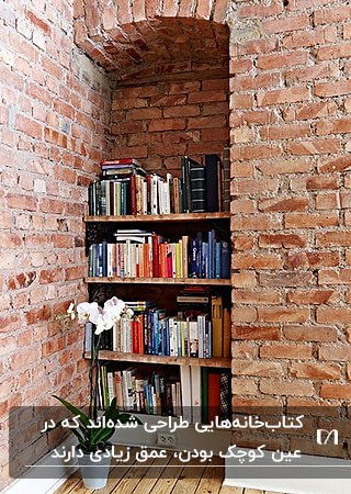 تصویر یک کتابخانه عمق با قفسه های چوبی در فرورفتگی دیوار آجری قرمز