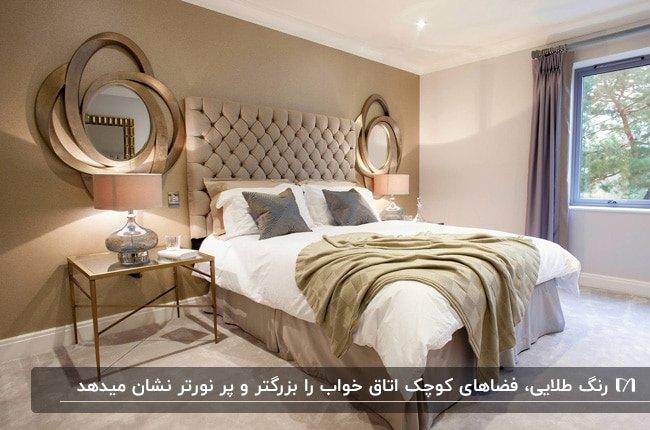 اتاق خواب کوچکی با تخت، روتختی، آینه های دکوراتیو و میز پاتختی طلایی رنگ