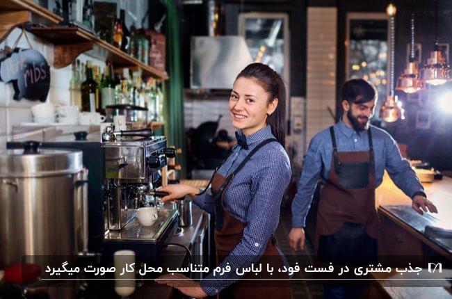 آشپزخانه فست فودی به رنگ قهوه ای و مشکی با لباس فرم کارکنان سرمه ای و مشکی