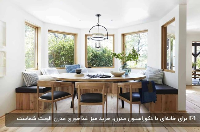 میز غذاخوری مدرن چوبی با صندلی های استاندارد چوبی مقابل دیوار منحنی سفید