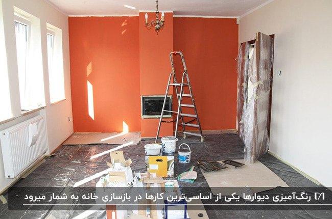 اتاقی با سه دیوار سفید و یک دیوار نارنجی رنگ آمیزی شده
