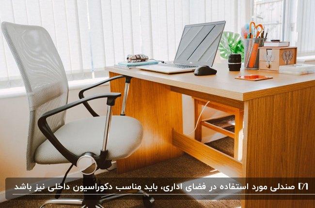 اتاق کار با میز کار چوبی و صندلی اداری سفید و مشکی چرخدار
