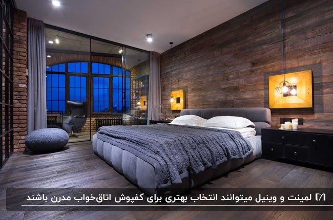 اتاق خوابی مدرن با پانل های چوبی دیوار و کفپوش ست به همراه تخت و روتختی خاکستری
