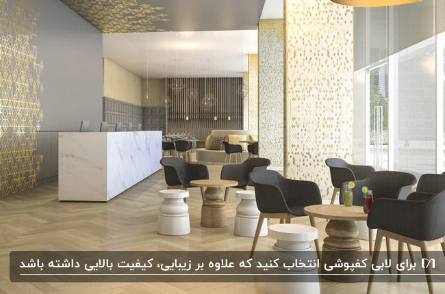 لابی ساختمانی با میزهای گرد چوبی و صندلی های مشکی و کفپوش چوبی