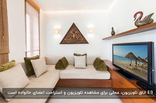 اتاق تلویزیونی با نیمکت چوبی و پارچه کرم با کوسن های سبز و کرم