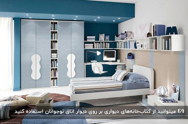 اتاقی سفید و آبی نوجوانی با تخت چوبی و قفسه های کتاب چوبی سفید بالای تخت خواب
