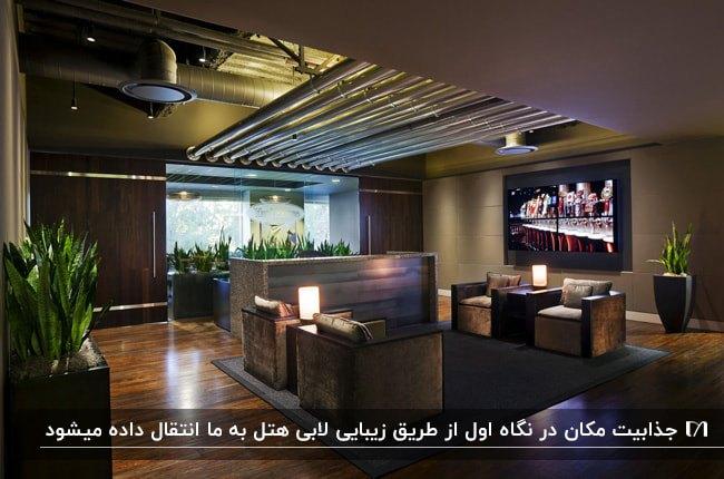 تصویر لابی کوچک و زیبای یک هتل با چهار مبل تک نفره، میز رسپشن و نورپردازی سقف