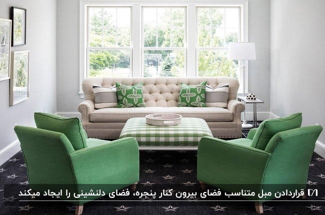 نشیمنی با پنجره بزرگ رو به فضای سبز بیرون خانه با مبلمان کرم و سبز و آباژور سفید