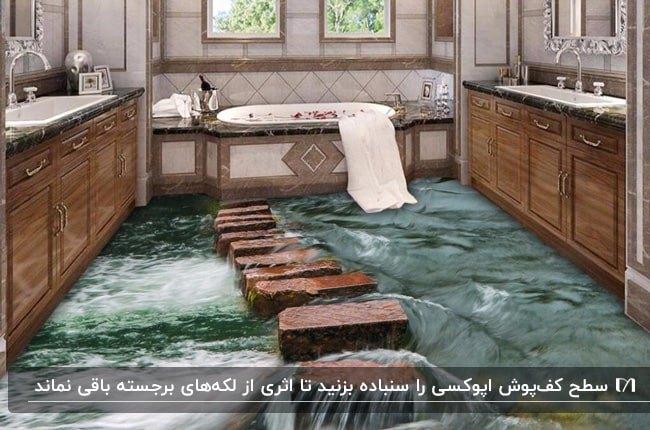 سرویس بهداشتی با کابینت های چوبی و وان و کفپوش سه بعدی طرح رودخانه خروشان