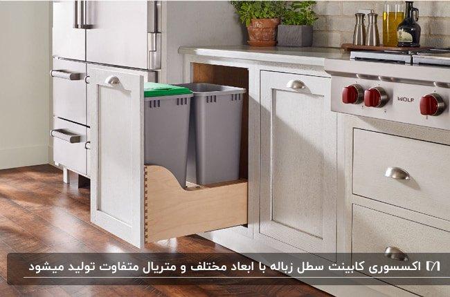 آشپزخانه ای با کابینت های سفید و اکسسوری سطل زباله داخل کابینت