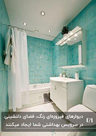 سرویس بهداشتی با کاشی های فیروزه ای برای دیوار و روشویی، وان و پرده وان سفید رنگ