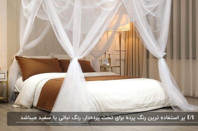 اتاق خوابی با تخت پرده دار با پرده های حریر سفید و روتختی سفید و قهوه ای