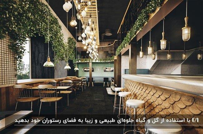 رستورانی مدرن با ترکیب چوب و رنگ مشکی برای میز و صندلی و کفپوش وسقف و استفاده از گل ها و گیاهان