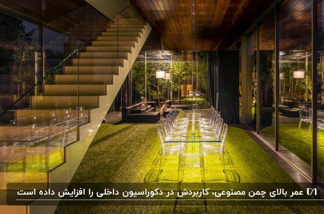 دکوراسیون داخلی خانه ای مدرن با میز و صندلی های غذاخوری شفاف به همراه کفپوش چمن مصنوعی