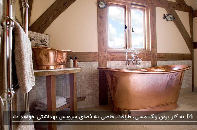 سرویس بهداشتی روستیک با با وان و روشویی مسی زیر پنجره چوبی