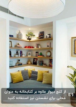 نصب قفسه های چوبی کنج دیوار بعنوان کتابخانه و جایی زرد و خاکستری برای نشستن زیر آن