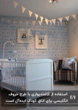 اتاق خواب پسرانه آبی رنگ با تخت سفید و کاغذدیواری با طرح حروف انگلیسی