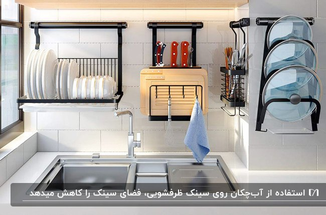 تصویر آشپزخانه ای با اکسسوری های آبچکان فلزی مشکی بالای سینک ظرفشویی