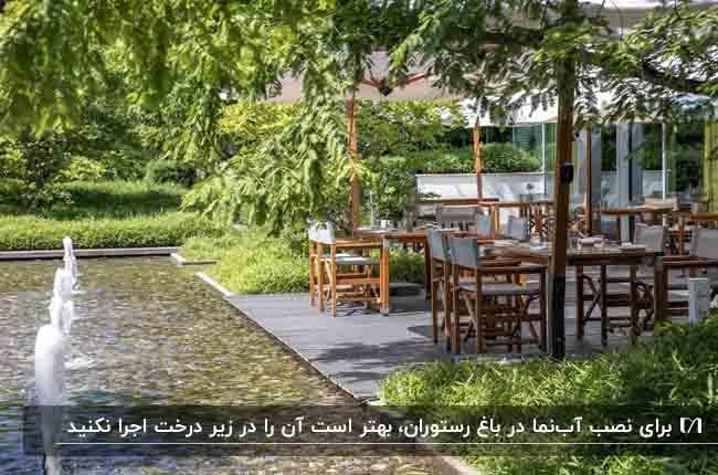 باغ رستورانی بزرگ کنار حوض آب و آبنمایی وسط حوض