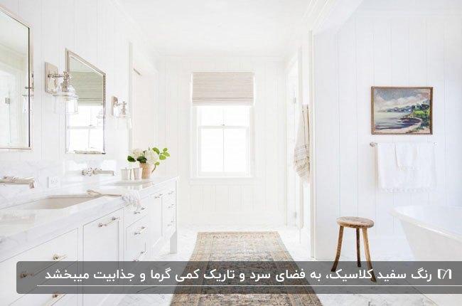 سرویس بهداشتی بزرگ و سفید رنگی با اکسسوری های سفید، چهارپایه چوبی و فرش کرم رنگ
