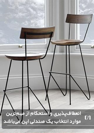 صندلی اپن یا بار با پایه های بلند و بسیار زیبا مشکی