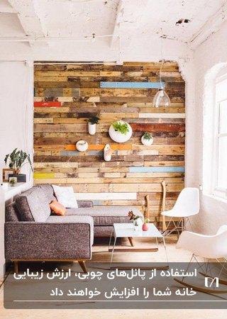 بالکن بسته ای با دیوار چوبی رنگی، مبل ال شکل خاکستری و دو صندلی سفید