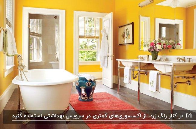 سرویس بهداشتی با دیوارهای زرد، درب، روشویی و وان سفید و فرش باریک قرمز رنگ