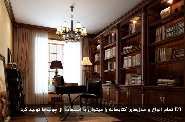 تصویر اتاق کاری با دکور یک دیوار به عنوان کتابخانه با چوب قهوه ای تیره و میز وصندلی