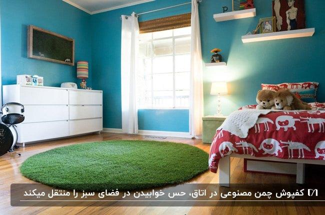 اتاق خواب کودکی با دیوار آبی، کفپوش چوبی و چمن مصنوعی