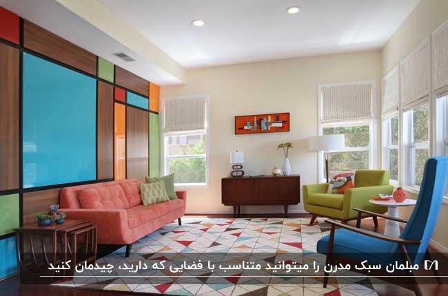 نشیمنی مدرن و رنگی با مبلمان مدرن به رنگ صورتی، سبز و آبی با دیوارپوش چوبی
