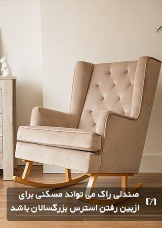 صندلی راک بسیار نرم و راحت هماهنگ با سبک دکوراسیون منزل