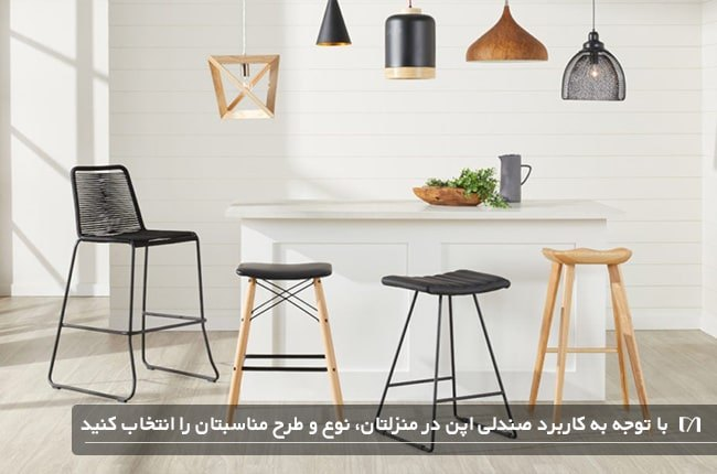 سبک های مختلف صندلی اپن آشپزخانه انتخاب را سخت می کند