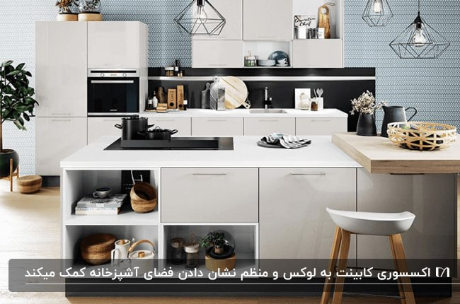 آشپزخانه ای با کابینت های سفید و اکسسوری های مشکی و چوبی
