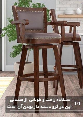 دسته های صندلی اپن برای استفاده آسان و راحت بسیار کاربردی می باشند